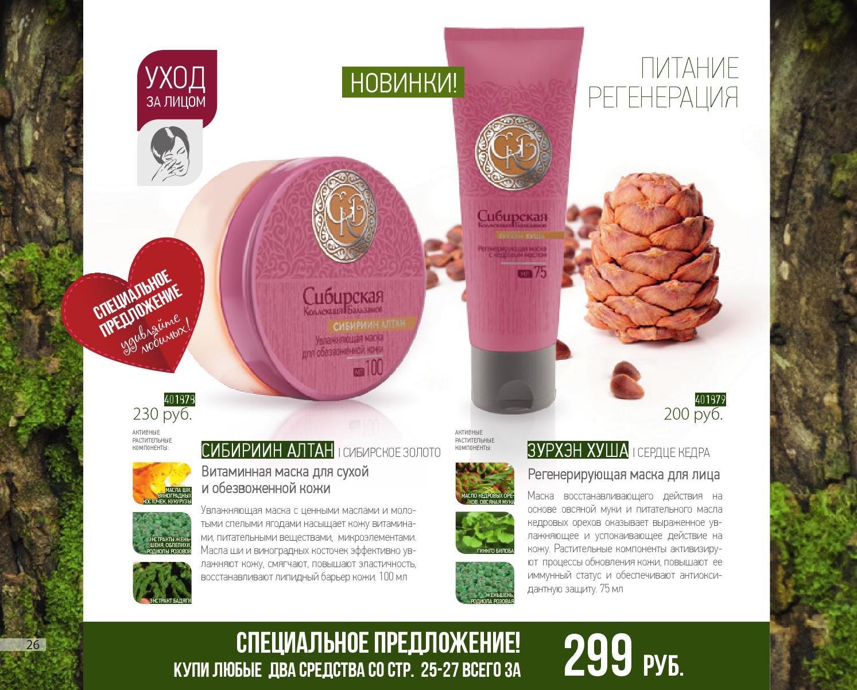 Как купить косметику сибирское здоровье косметика в москве в марьиной роще купить оптом