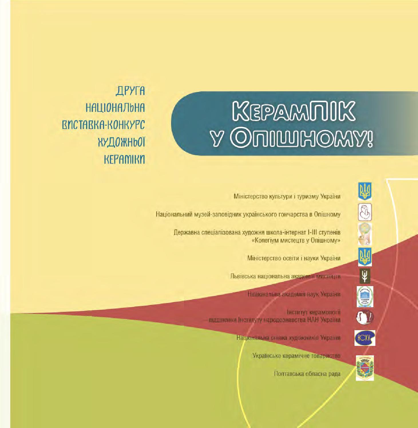 Kerampik 2010 web by Yuriy Gerasimenko - issuu 7cfcb87145297