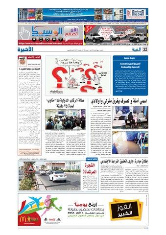 3c86ab0f2 Madina 20140201 by Al-Madina Newspaper - issuu