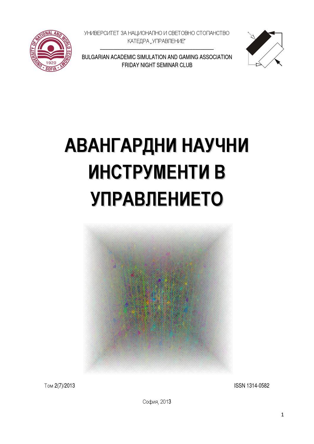 Vanguard Scientific Instruments In Management Volume 2 7 2013