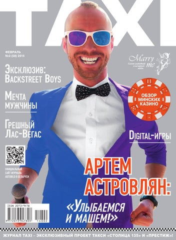 Taxi 58 by Boris Lensky - issuu 51b85ffdb33cf