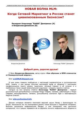 Сетевой маркетинг т финансовая пирамида.в.дубковский кредиторъ mmgp