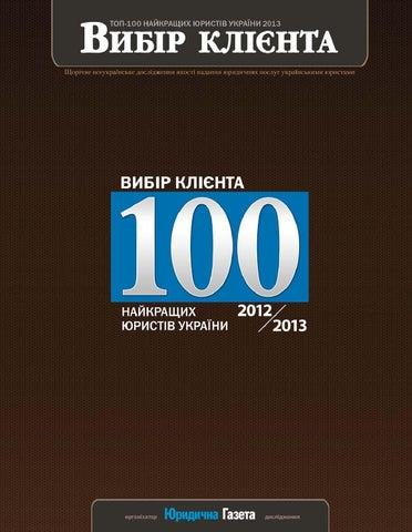 Yur-Gazeta Clients-choice 2012-2013 by Siruk Alexandr - issuu cd4f935123a25