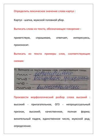 Выпишите из текста примеры слов соответствующие схемам фото 137