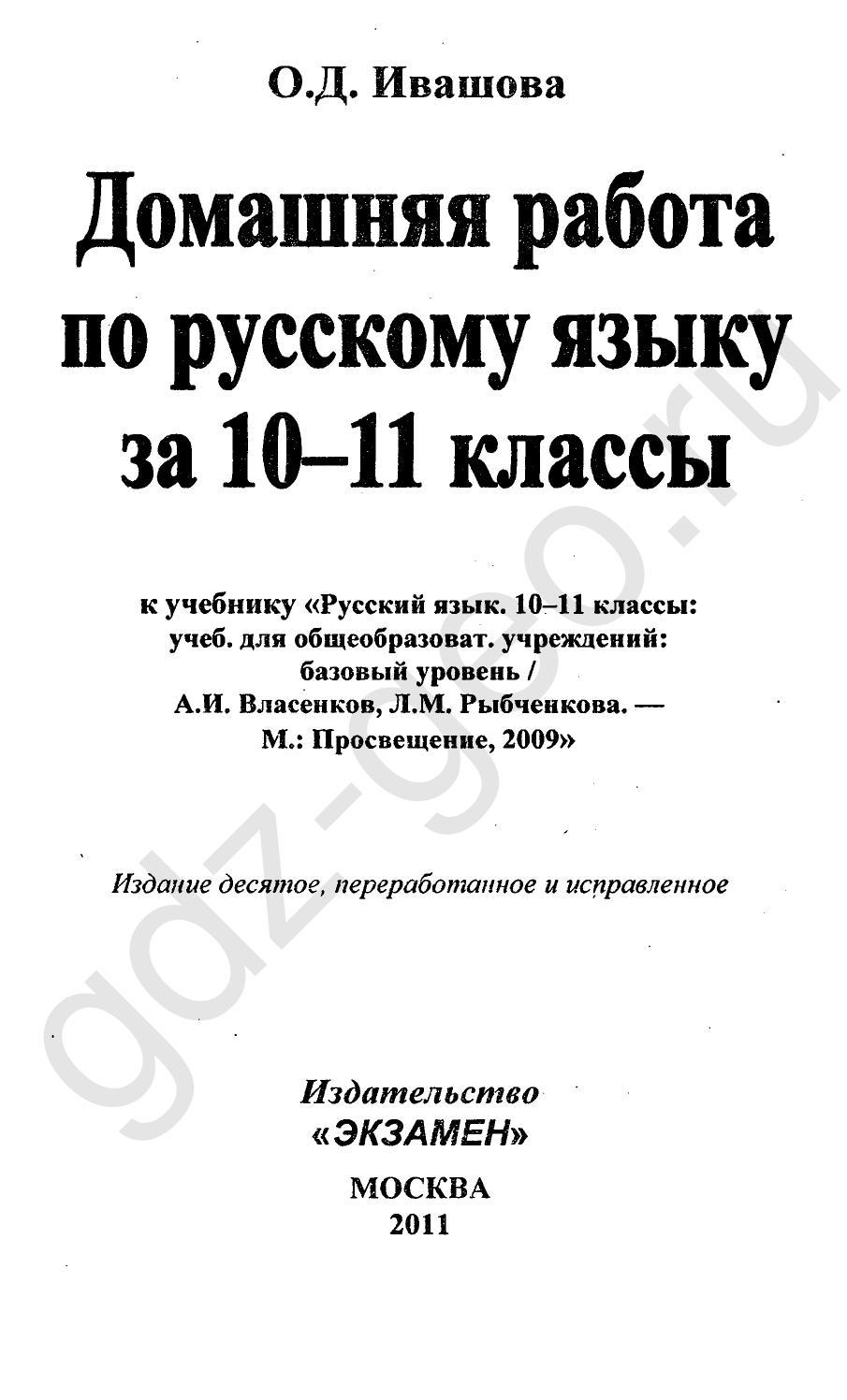 Гдз По Русскому Языку 10 11 Класс Власенков Рыбченкова 3 Издание