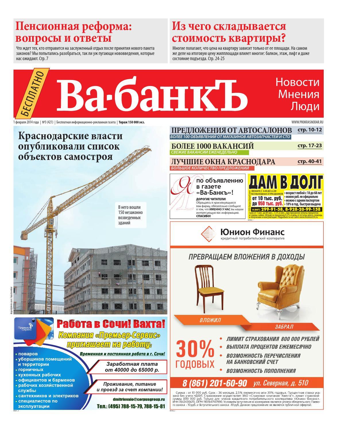 b00d42a01a917 Ва-банкъ в Краснодаре. № 3 (от 1 февраля 2014 года) by Denis Kartashov -  issuu