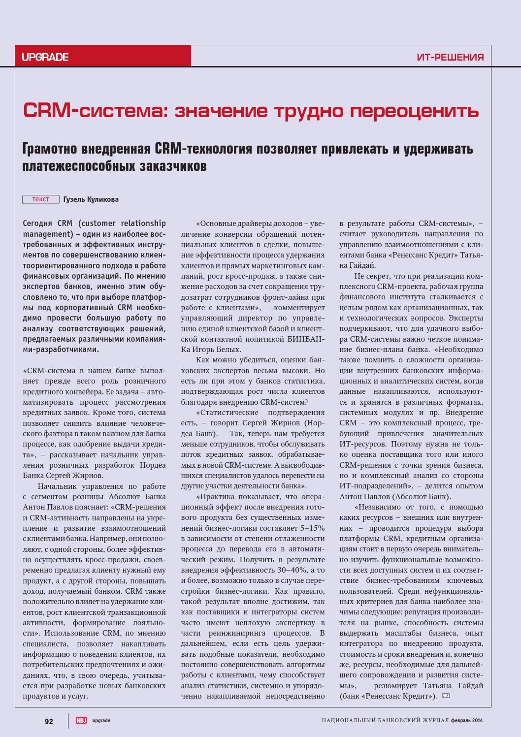 восточный банк оплатить кредит онлайн по номеру договора с карты сбербанка