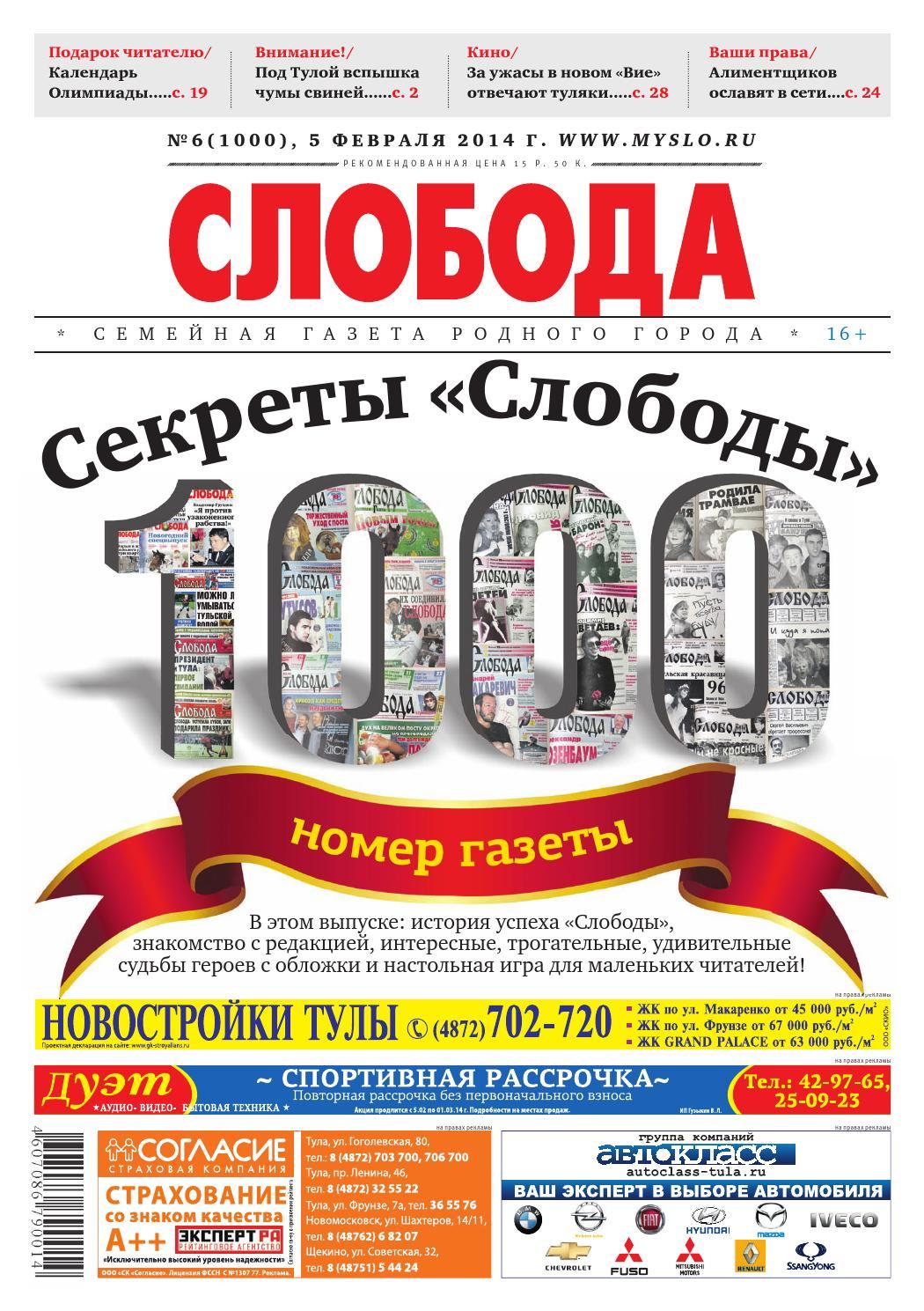 0424079c830d Слобода №6 (1000)  Секреты «Слободы». Тысячный номер газеты by Газета