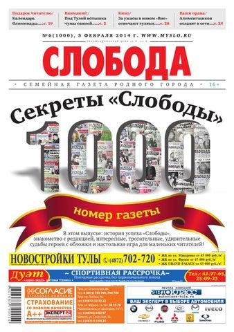 Слобода №6 (1000)  Секреты «Слободы». Тысячный номер газеты by ... dadd037de43