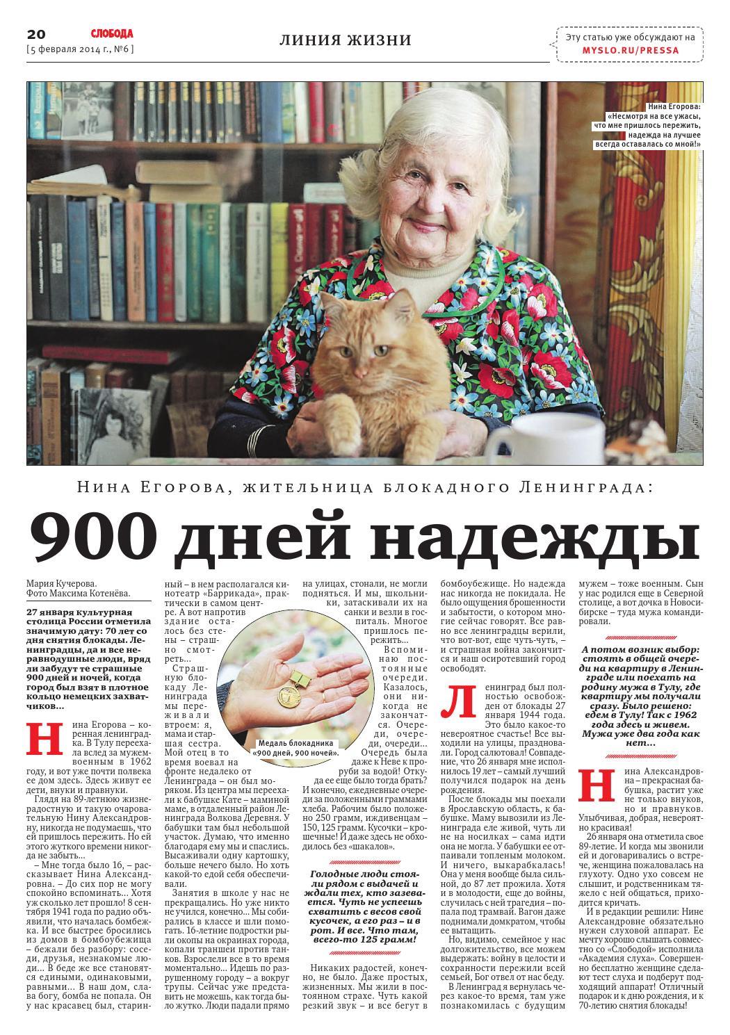 объявления о знакомстве в газете слобода тула