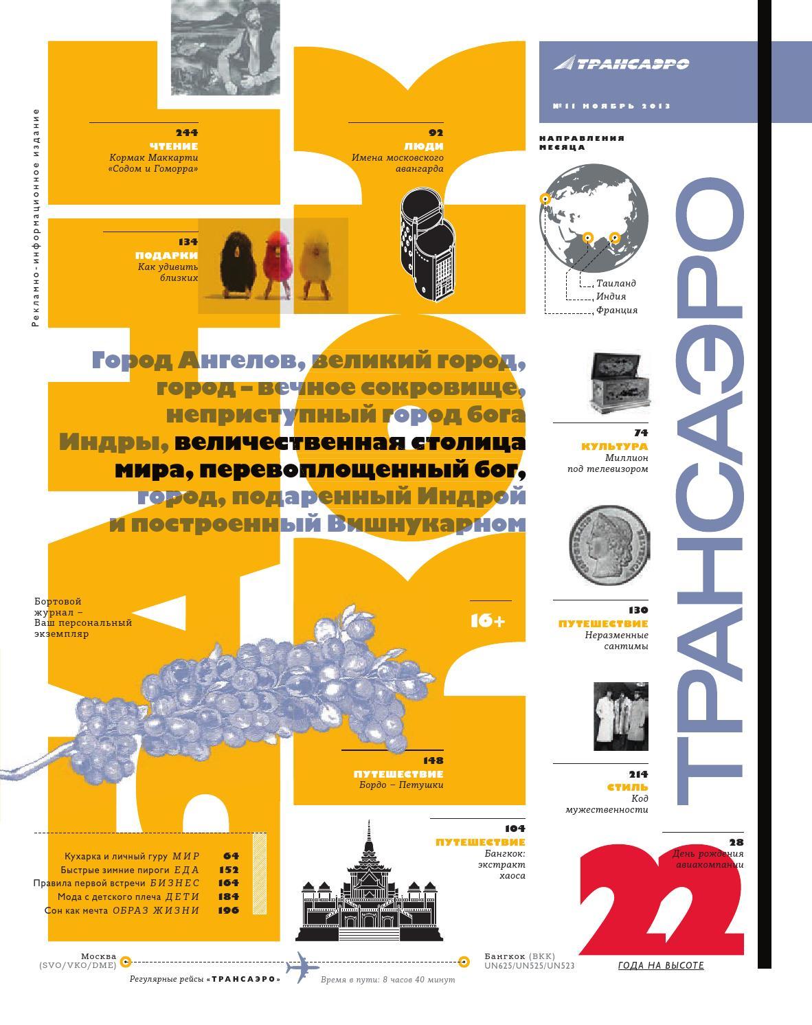 8c55a117f5bc Transaero Magazine #11 2013 by TA Magazine - issuu