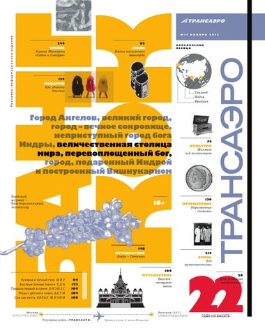 83ec7fa195b21 Transaero Magazine #11 2013 by TA Magazine - issuu