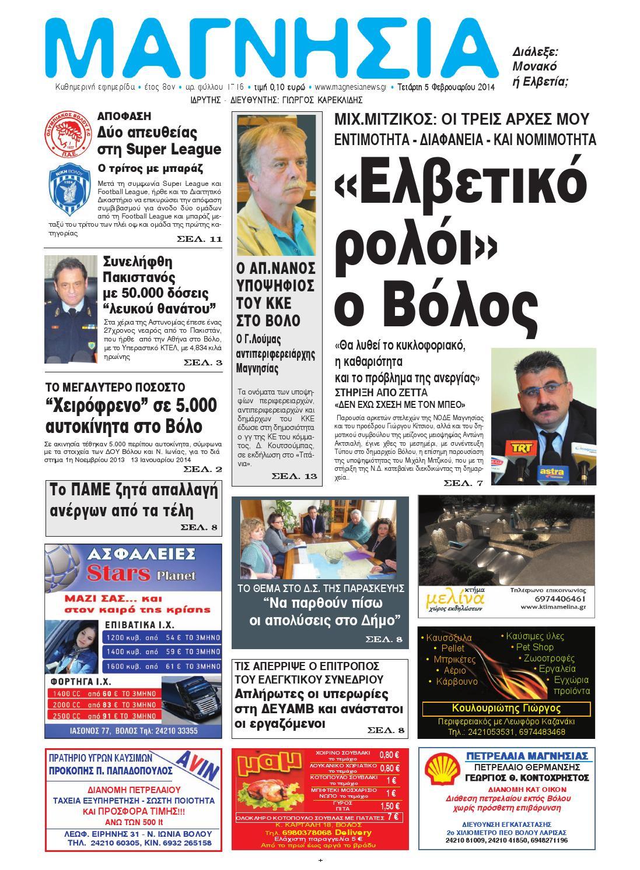 ΕΦΗΜΕΡΙΔΑ ΜΑΓΝΗΣΙΑ by Magnesia Newspaper - issuu a13ccfd5c3c