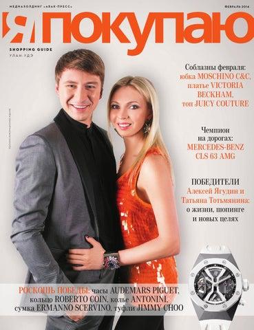 55e63ed7b1f Shopping Guide «Я Покупаю. Улан-Удэ» by Valeriya - issuu