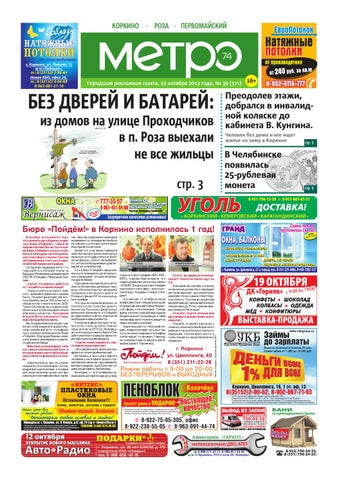 Справку из банка Проходчиков улица купить трудовой договор Радиаторская 3-я улица