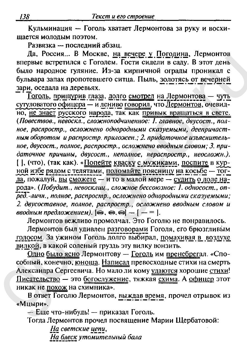 власенков 10 гдз текст русскому рыбченкова речи стили грамматика по языку