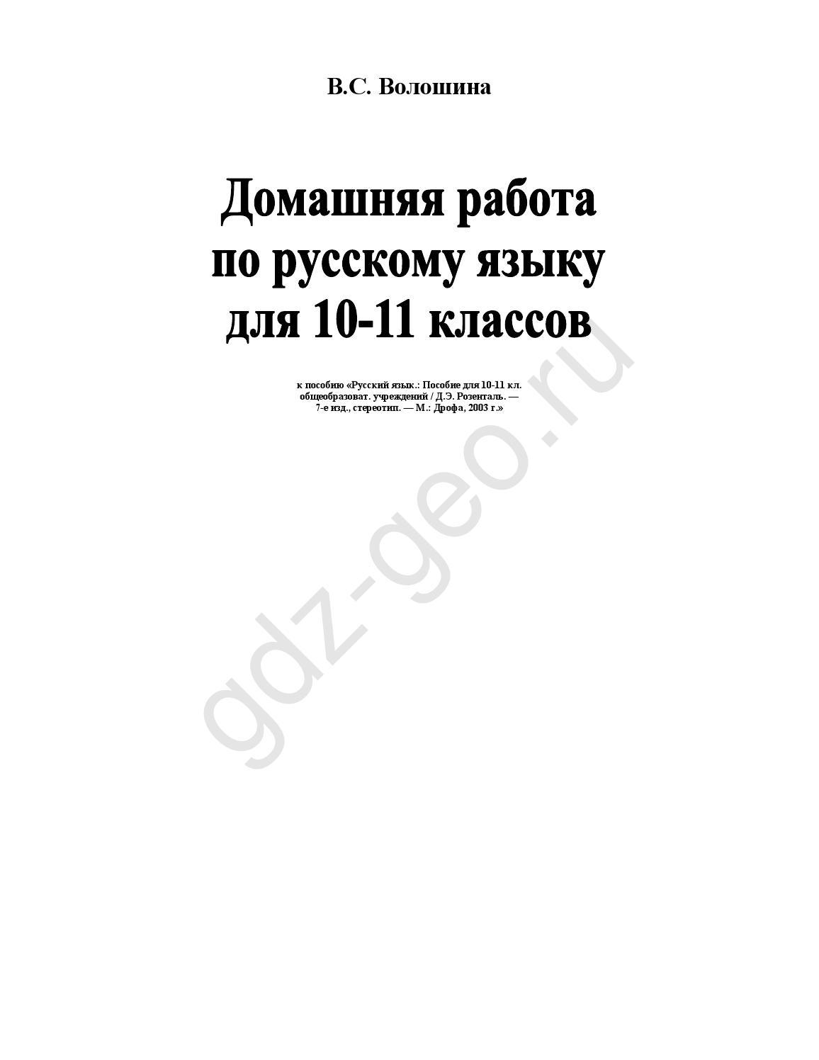 Гдз по русскому языку 7 класс разумовская онлайн осенний день короток