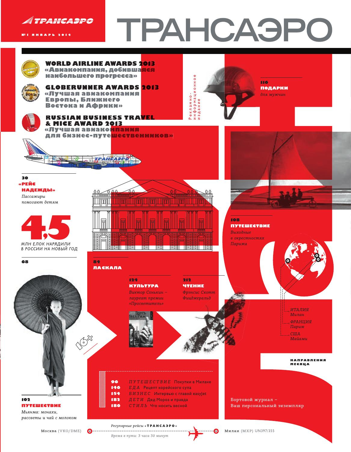8f3979df8 Transaero Magazine #01 2014 by TA Magazine - issuu