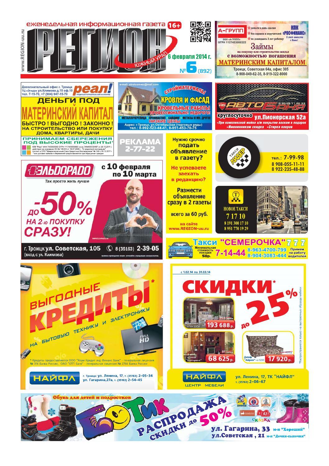3fa6148a1b1 № 06 (892) by region press - issuu
