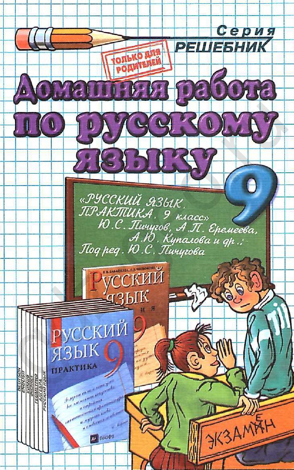 9 русскому гдз класс за по