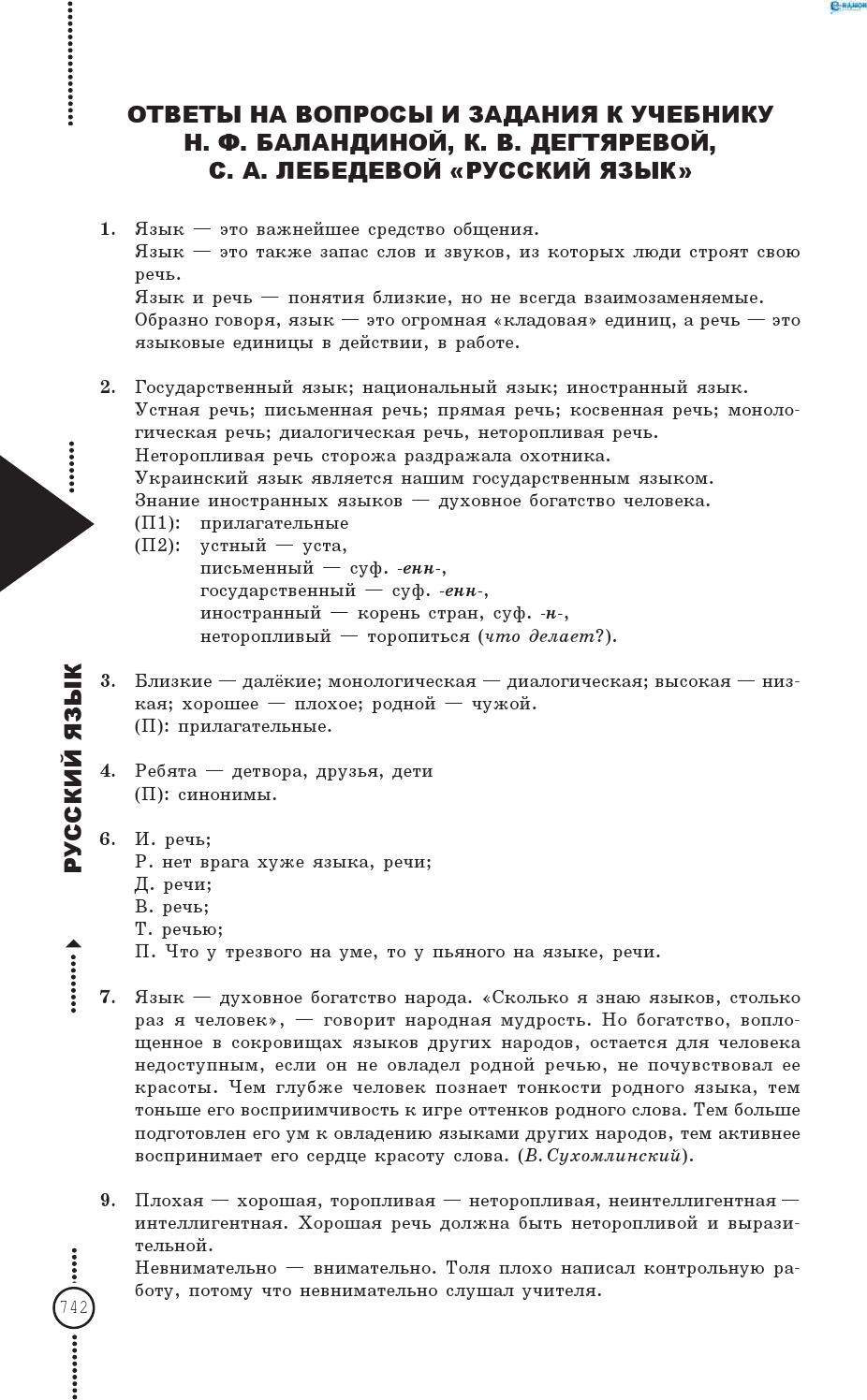 Решебник по русскому языку 6 го класса н ф баландина