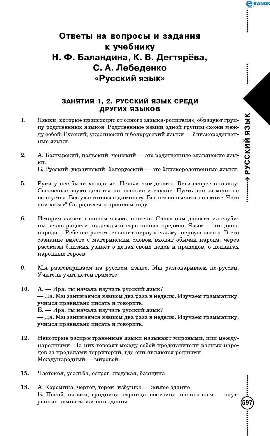 Ответы к учебнику баландина русский язык 6 класс