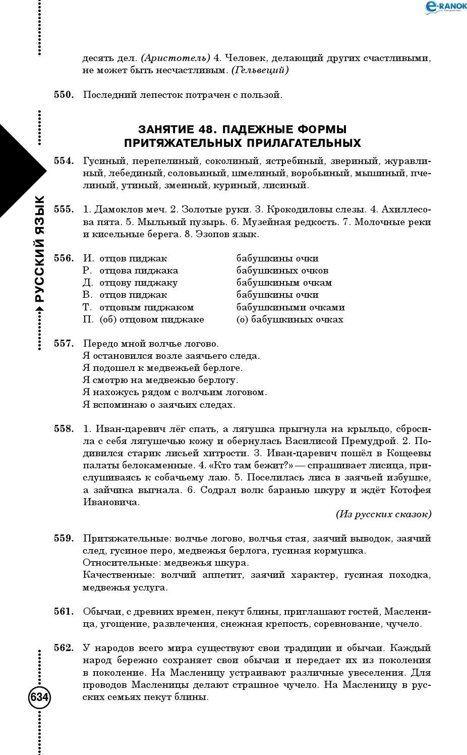 гдз русский язык 6 класс дегтярева лебеденко