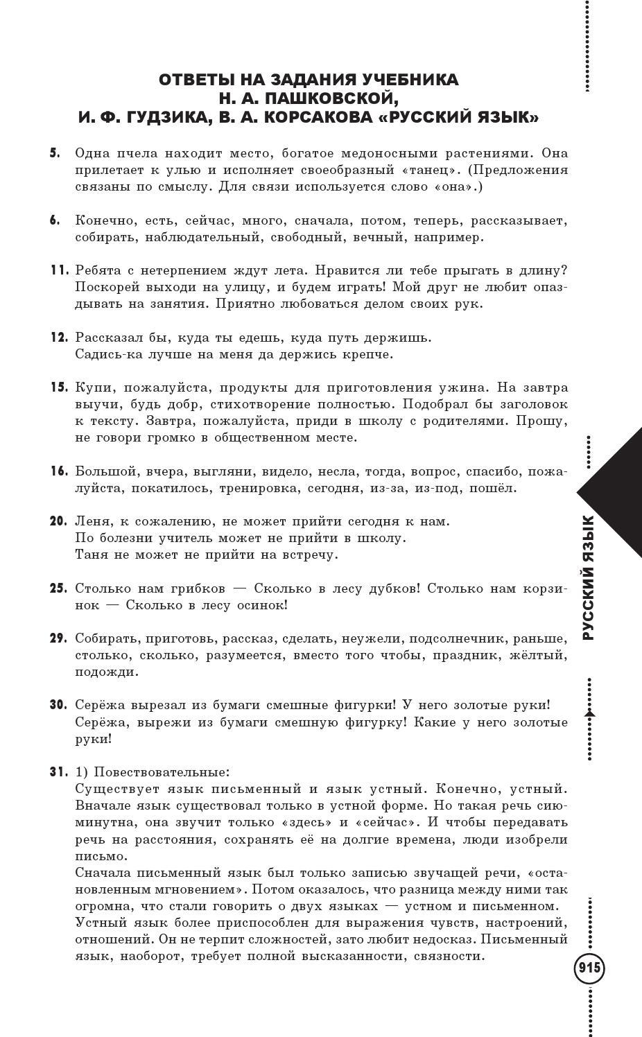 Решебник по русскому 9 класс пашковская