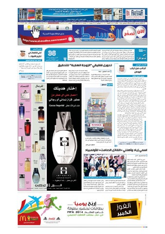 93bbf3480 Madina 20140209 by Al-Madina Newspaper - issuu