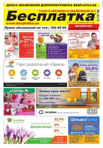 Besplatka dnepr 10 02 2014 by besplatka ukraine - issuu 0616f7c67ecb1
