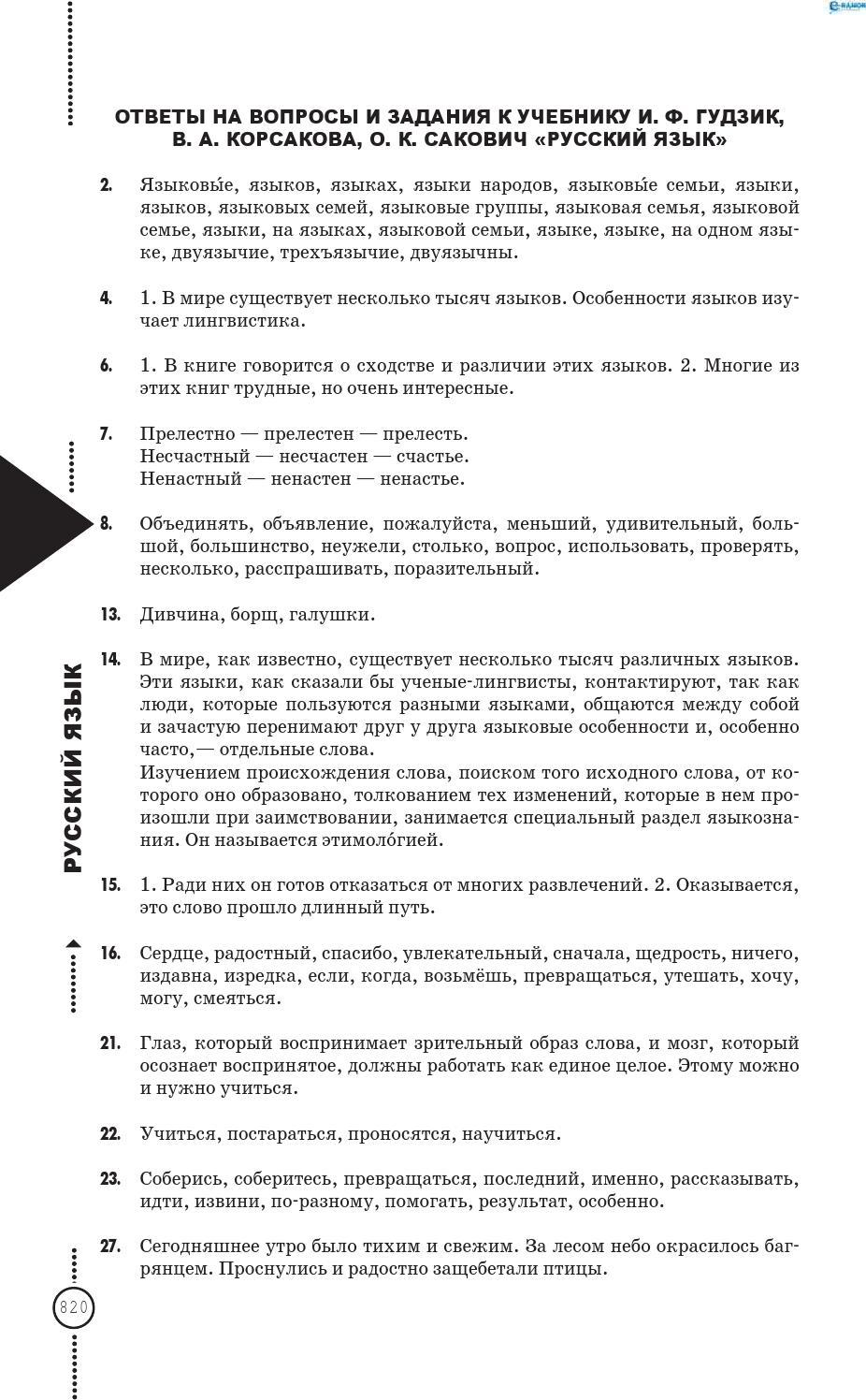 російська мова 8 клас гдз гудзик корсаков сакович