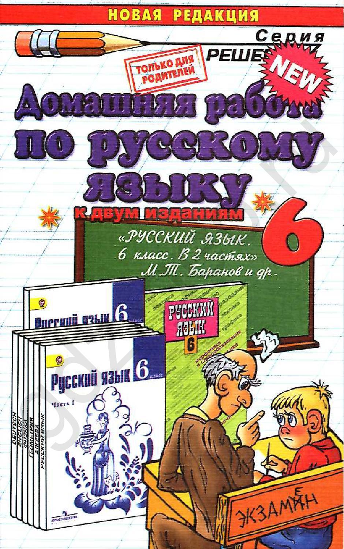 Гдз по уч русского языка