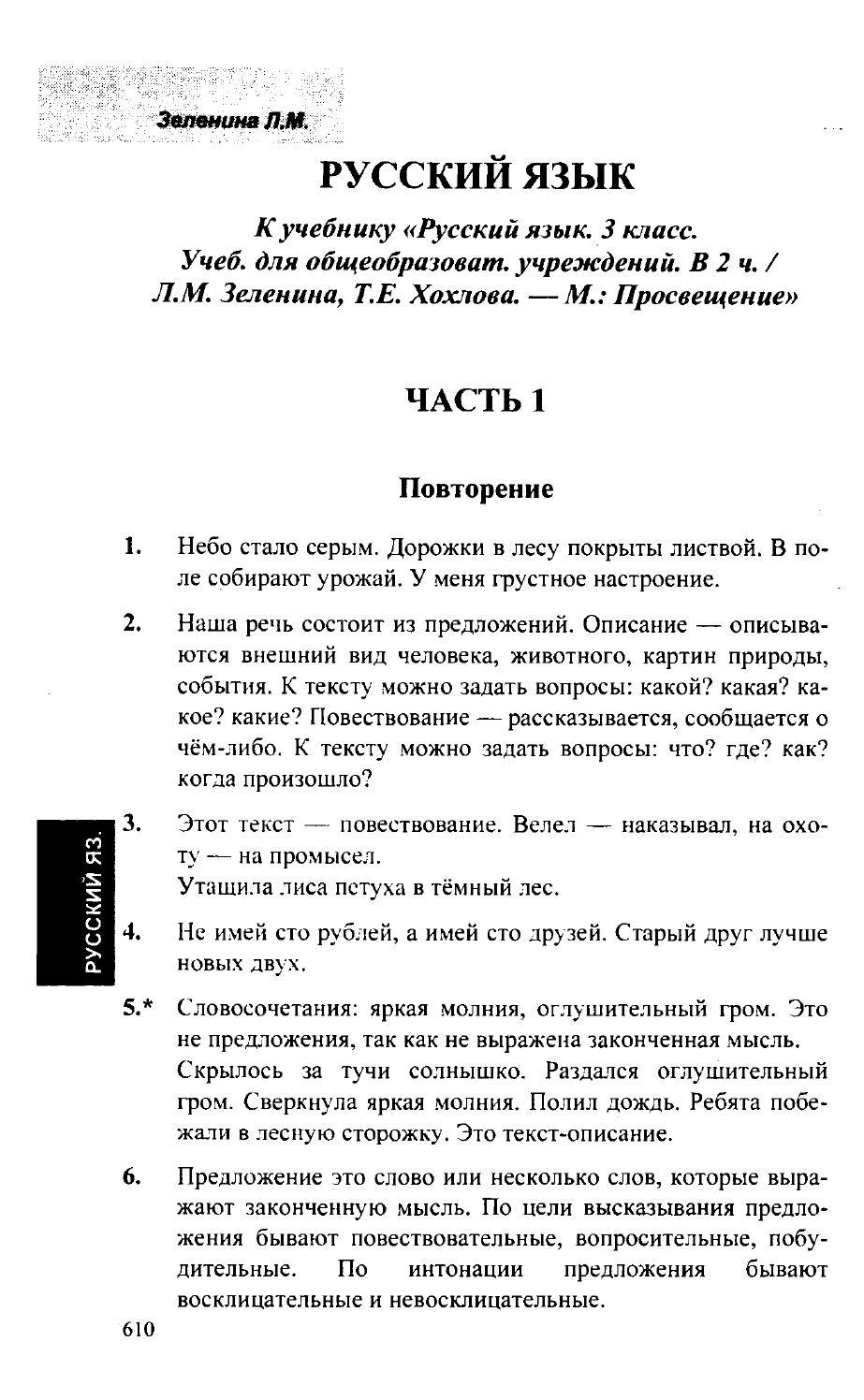 Часть учебник хохлова 2 русский гдз класс 3 язык