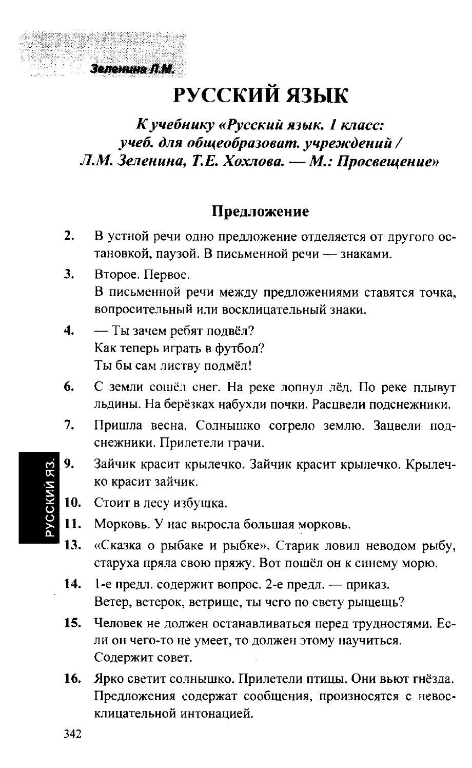 Решебник для 1-4 классов по русскому языку зеленина