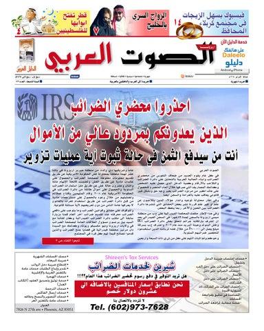 7e11306a9 Arab Voice February 2014 جريدة الصوت العربي عدد شهر by Arabesque ...