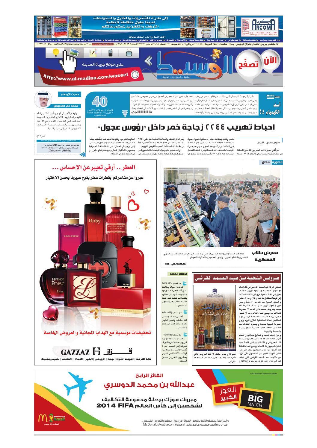 72371afc1 Madina 20140212 by Al-Madina Newspaper - issuu
