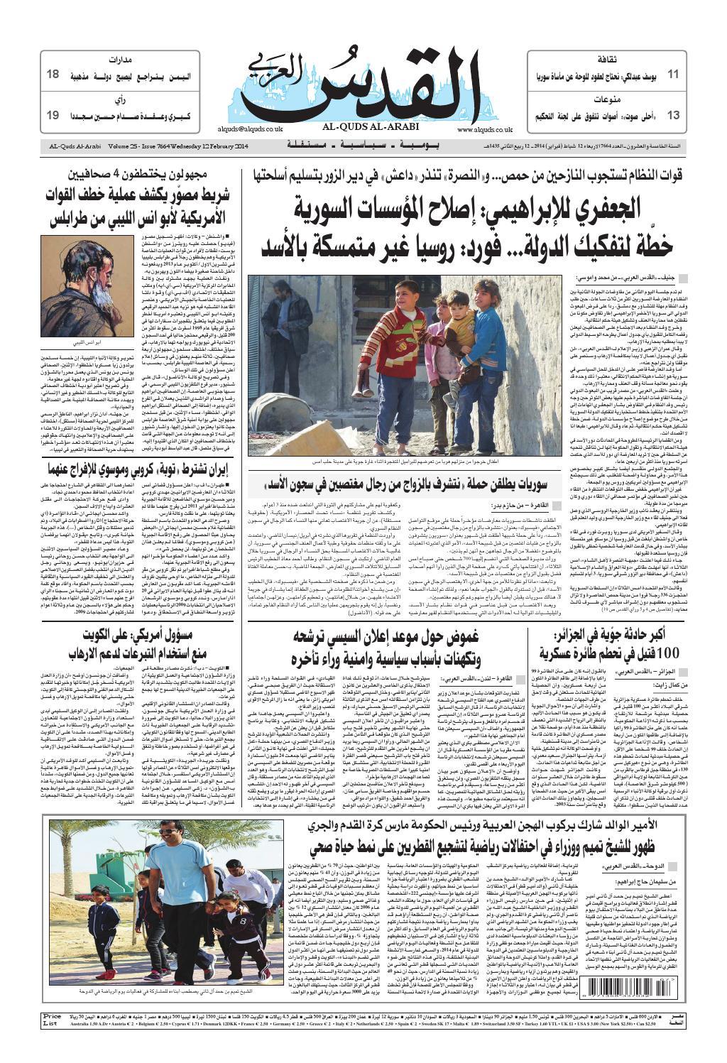 f919819a7 صحيفة القدس العربي , الأربعاء 12.02.2014 by مركز الحدث - issuu
