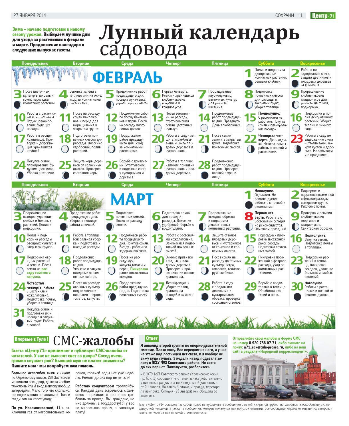 Лунный календарь по выращиванию конопли места дикорастущей конопли