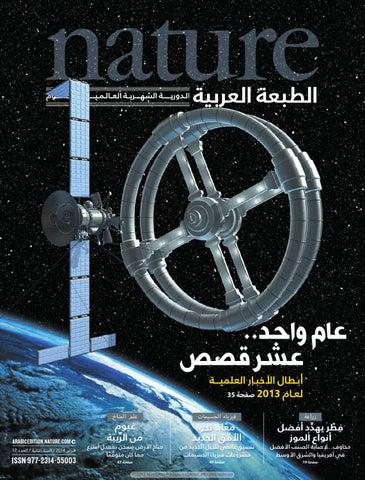 مجلة الطبيعة طبعة جديدة www.faboor.me by wikitecktalk - issuu