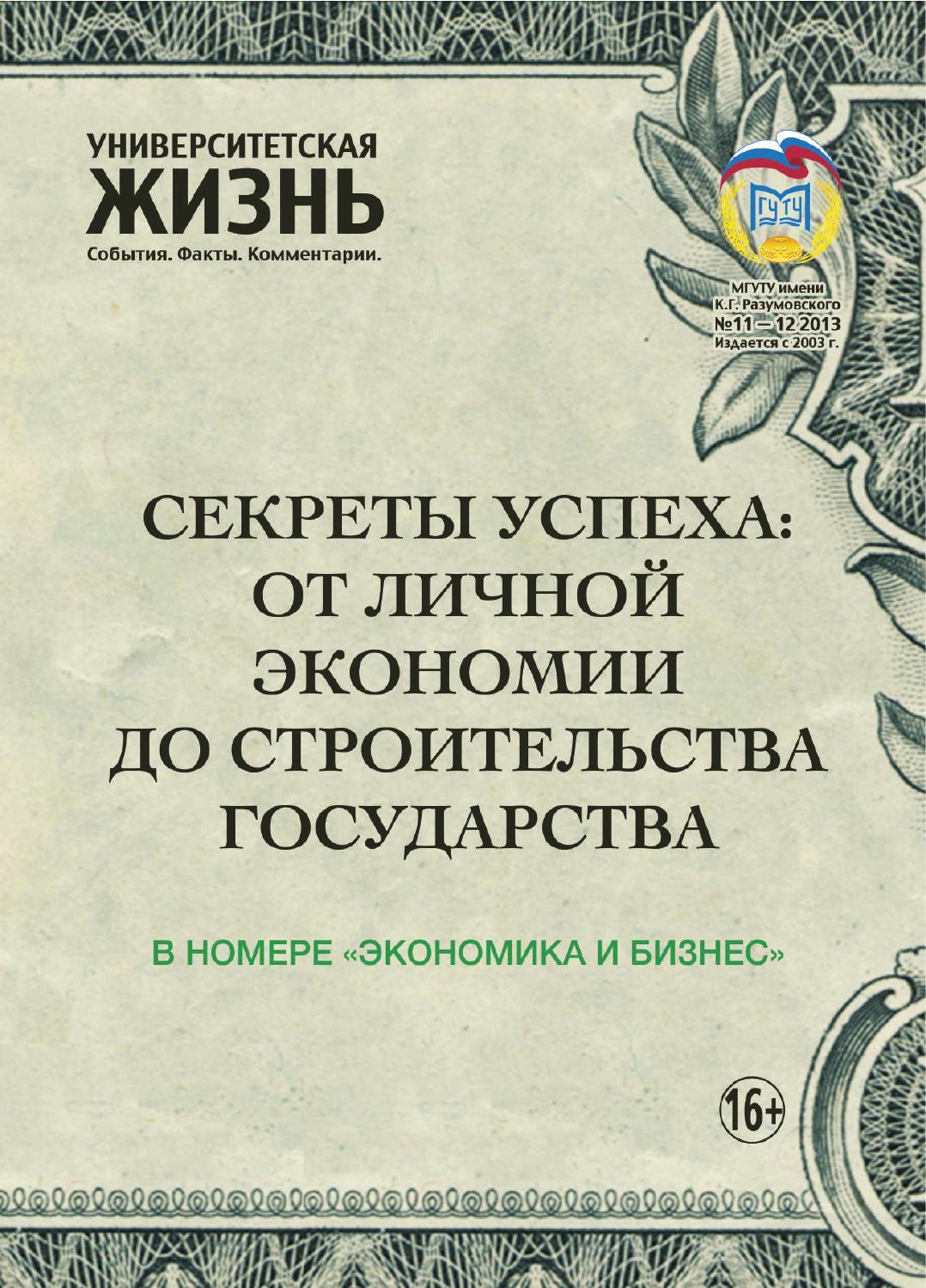 e55fa732a9d1 «Университетская жизнь» №11-12 2013 by Julie Khatsko - issuu