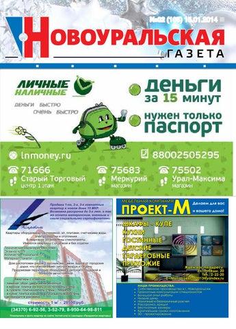 быстрый займ под залог птс Новоясеневский проспект
