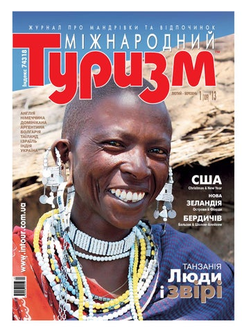 International Tourism Magazine 1 2013 by Intour - issuu 87921ee16a593