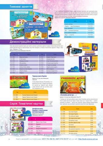 Catalog vg osnova use dlja dnz 1 2014 by Natalie Kudlay - issuu 4427d431a9322