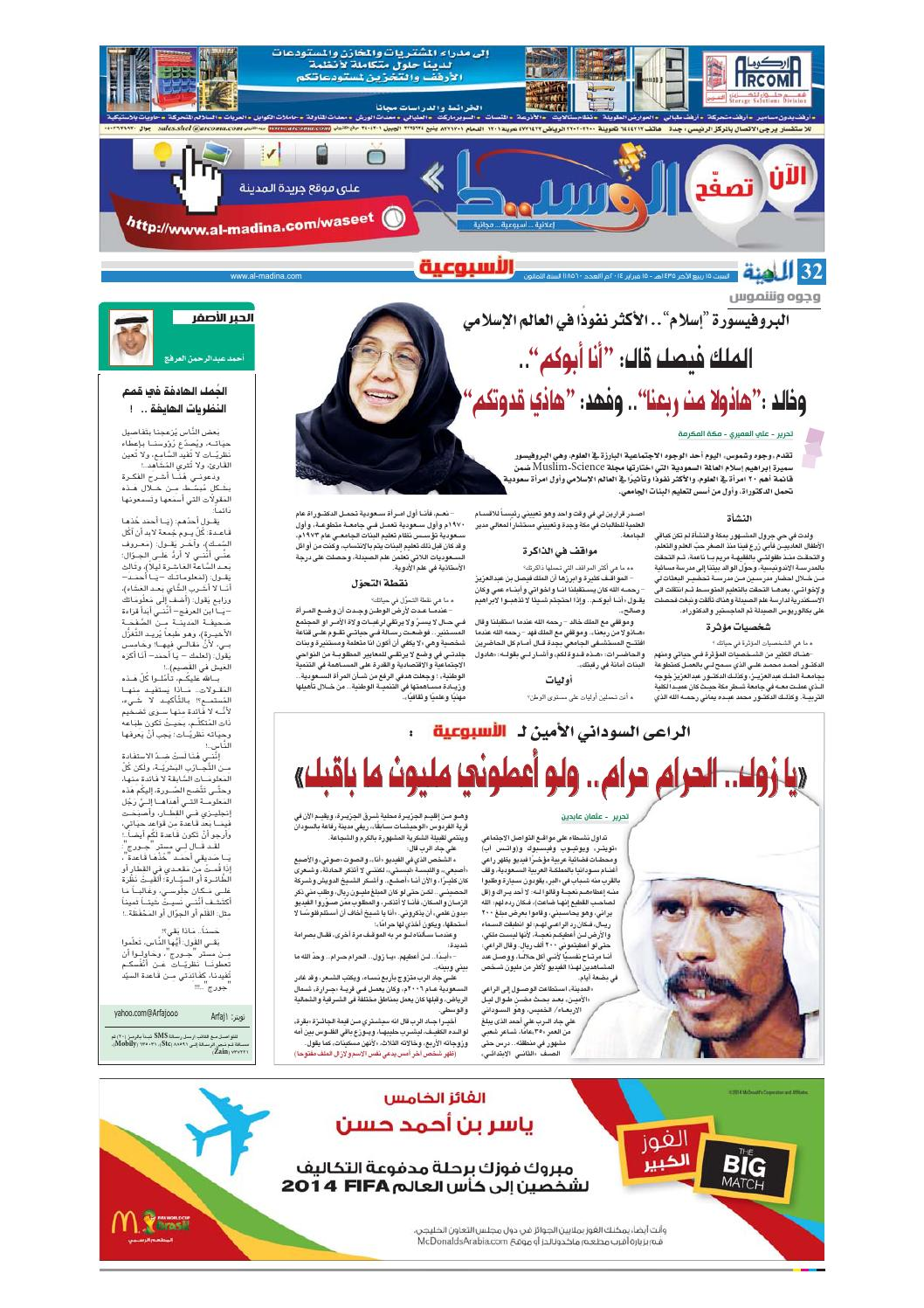 ba4f4baf65bce Madina 20140215 by Al-Madina Newspaper - issuu