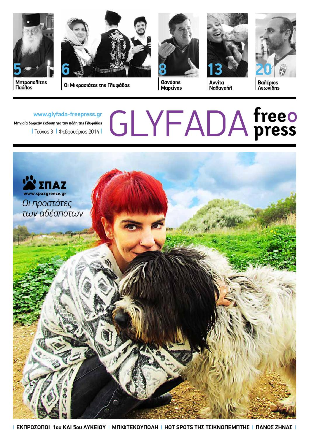 4c7cc152322 Glyfada Free Press #3 by Glyfada Free Press - issuu