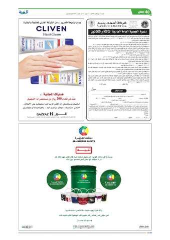 69bac2824 Madina 20140216 by Al-Madina Newspaper - issuu