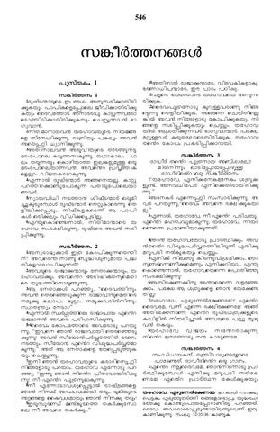 Malayalam bible 19 psalms by jayson chakramakal - issuu
