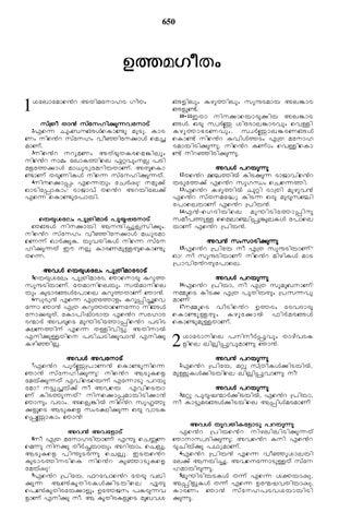 Malayalam Bible - ERV (Easy-to-Read Translation) by jayson