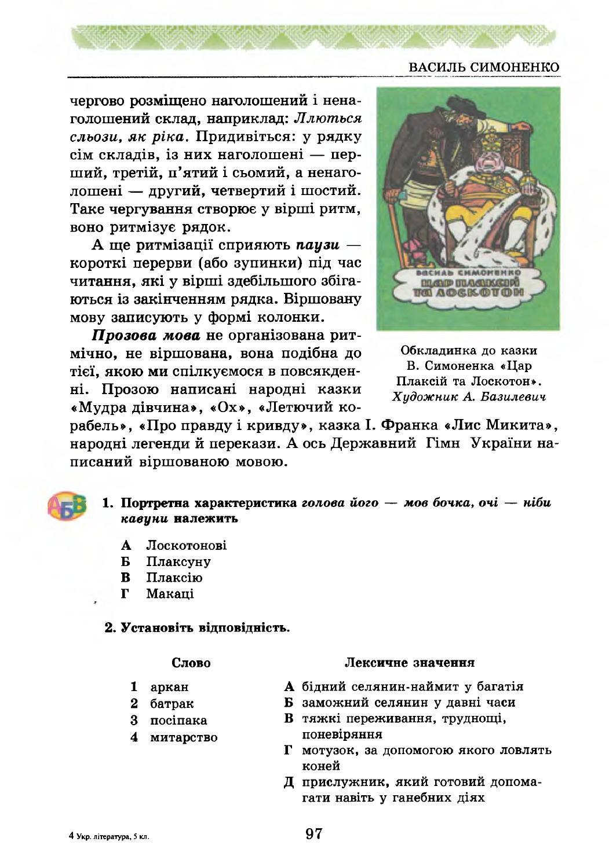 гдз 6 класс украинская литература о.м.авраменко л.п.шабельникова