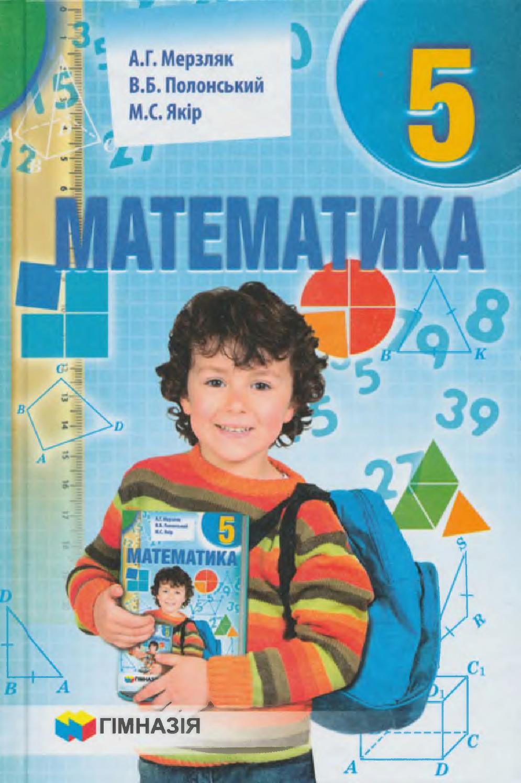 Гдз 5 Класс Математик Мерзляк 4book